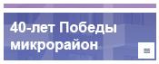 Новостройки и жилые комплексы в районе 40-лет Победы Краснодар