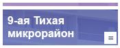 Отзывы и описание района 9-ая Тихая в Краснодаре