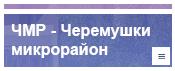 Микрорайон Черемушки — ЧМР