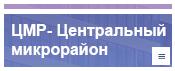 Микрорайон Центральный — ЦМР