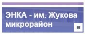 Микрорайон имени Жукова — ЭНКА