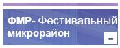 Район ФМР на карте Краснодара