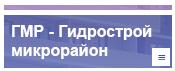 Район ГМР на карте Краснодара. Описание района ГМР школы, детские сады