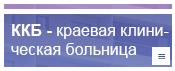 Микрорайон Краевой клинической больницы — ККБ