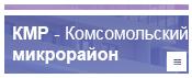 Микрорайон Комсомольский — КМР