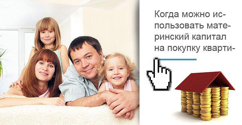 Как продать квартиру за материнский капитал в 2018