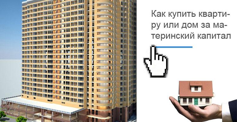 Как продать квартиру, купленную на материнский капитал. Можно ли продать