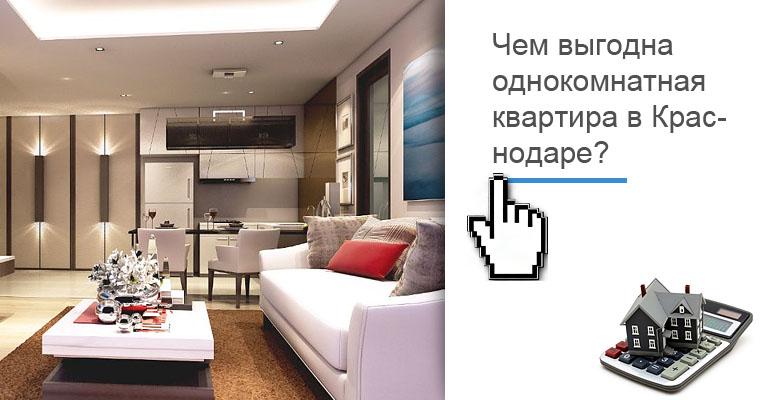 Купить многокомнатную квартиру в краснодаре