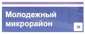 Район Молодежный на карте Краснодара