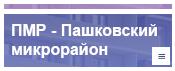 Микрорайон Пашковский — ПМР
