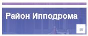 Район Ипподром на карте Краснодара. Описание района Ипподром школы, детские сады, больницы
