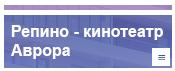 Район кинотеатра Аврора — Репино