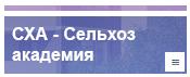 Микрорайон Сельскохозяйственной Академии — СХА
