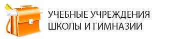 Общеобразовательные школы КМР. Краснодар школы, лицеи, гимназии в районе КМР в Краснодаре