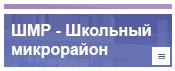 ШМР на карте Краснодара. Описание района Школьного ШМР