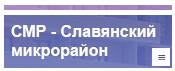 Микрорайон Славянский — СМР