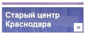 Описание района Старого Центра Краснодара