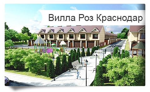 Продажа готовых домов в Краснодаре от застройщика. Купить готовые дома в Краснодаре без посредников от застройщика