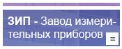 Микрорайон Завод измерительных приборов — ЗИП